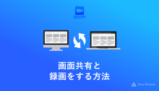 ZOOM画面共有と録画の方法