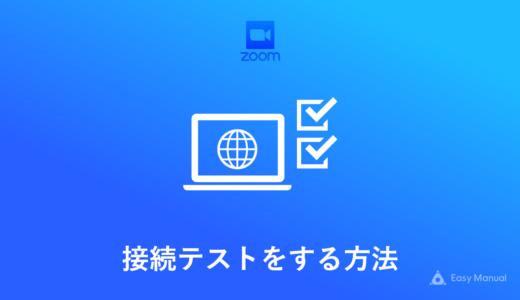 ZOOM接続テストをする方法