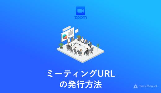 ZOOMミーティングURLの発行方法