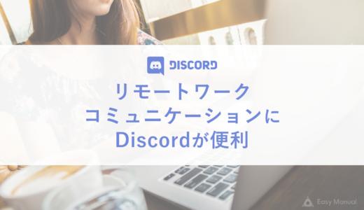 【リモートワーク導入】「Discord」でオンラインにコミュニケーションの場をつくる方法