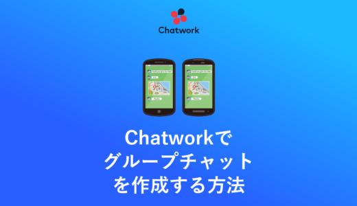 Chatworkでグループチャットを作成する方法