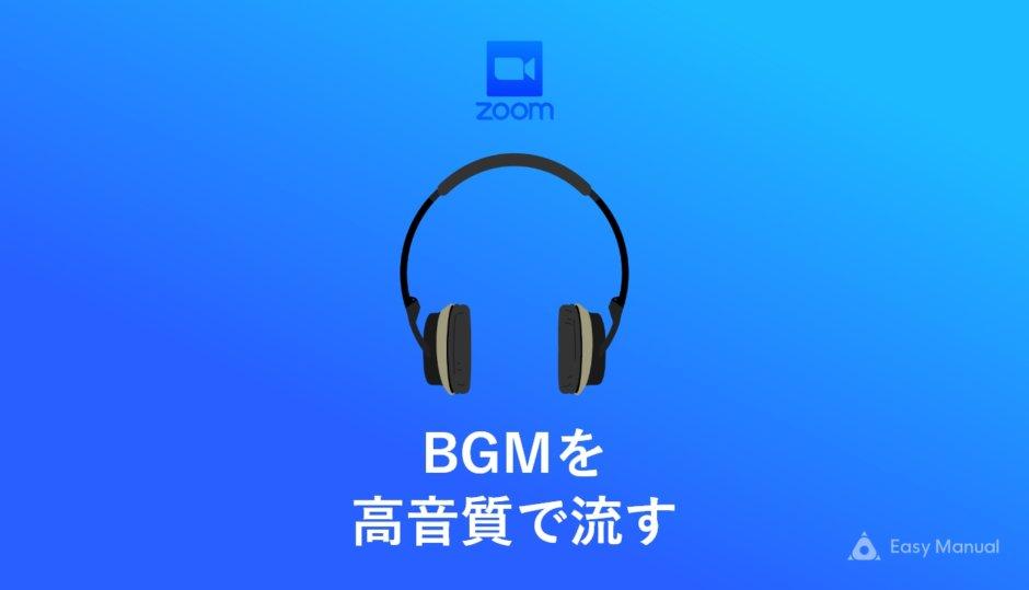 zoomでBGMを高音質で流す方法