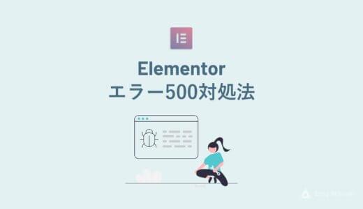 Elementorでサーバーエラー500が出た時の対処法